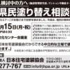(一社)日本住宅塗装協会主催 茨城県民塗り替え相談会を開催