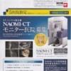 NAOMI-CT モニター医院 5医院限定募集 2012年10月