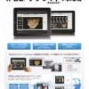 NAOMIデジタルシステム ipad/タブレット対応!