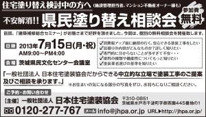 茨城県民塗り替え相談会