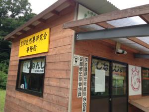 笠間自然薯研究会 直売所