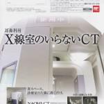 RF CT 耳鼻科用