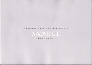NAOMI-CT カタログ