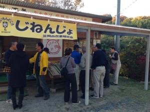 笠間自然薯研究会