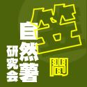 じねんじょ(自然薯)の通販 / 笠間自然薯研究会