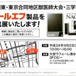 関東・東京合同地区獣医師大会・三学会 出展