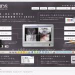 NAOMI-CT  タブレット対応
