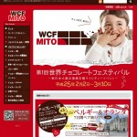 世界チョコレートフェスティバル