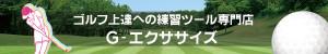 ゴルフ上達への練習ツール専門店 G-エクササイズ